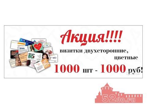 Визитки двухсторонние 1000 шт