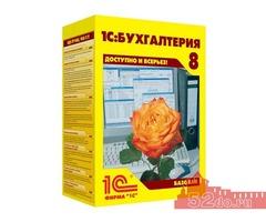 Программист 1С, Настройка, доработка, обновление 1С, продажа ПО 1С