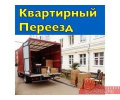 Грузчики/Транспорт/Переезды