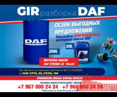 Масло моторное полусинтетическое DAF Xtreme LD 10W40