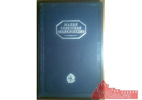 Малая Советская Энциклопедия, 1929-31 годы, 2 тома