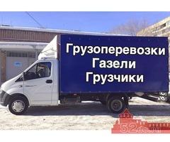 Нужна машина с грузчиками в Нижнем Новгороде? Звоните
