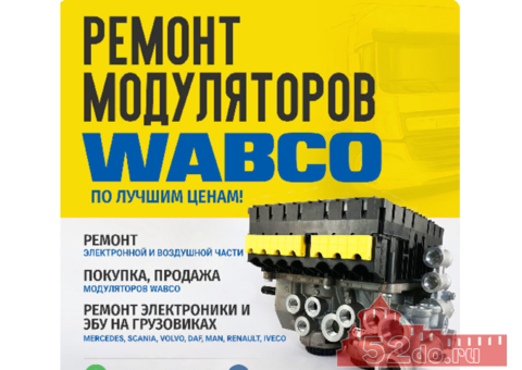 Ремонт модулятора EBS Wabco Вабко тebs-E, Кнорр