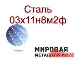 Круг и лист сталь 03х11н8м2ф