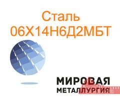 Круг сталь 06Х14Н6Д2МБТ