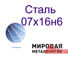 Сталь круглая 07х16н6