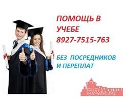 Авторское выполнение диссертаций, ВКР, дипломных, курсовых,