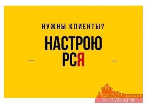Бесплатная настройка рекламы в РСЯ