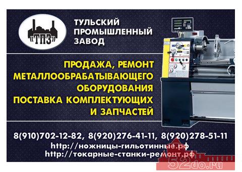 Токарные станки 16к20, 16к25, 1м63, 1м65 с капитального ремонта с гарантией