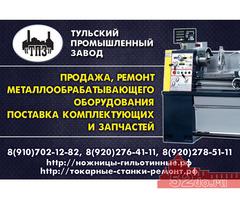 Ремонт токарных станков с восстановлением геометрических данных согласно паспорта.