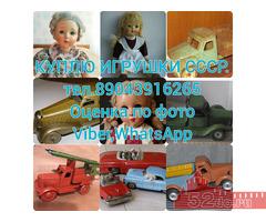 Куплю советские игрушки.Куклы СССР.