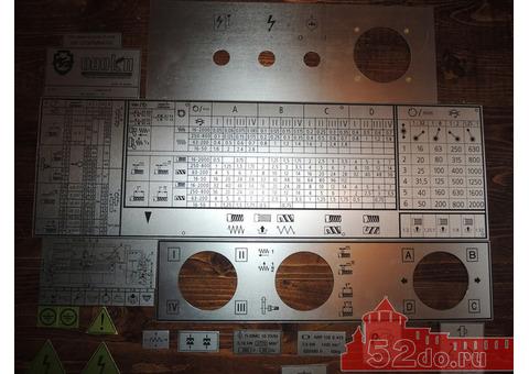 Купить таблички для токарных станков 1к62, 16к20 от  завода производителя.