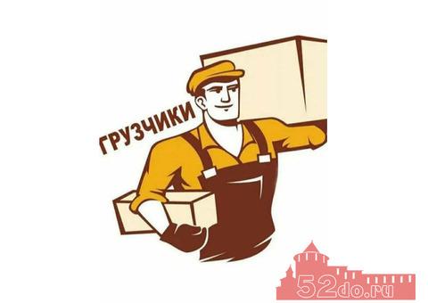 Грузчики/Разнорабочие/Вывоз мусора/Переезды/Сборка-разборка мебели/Доставки