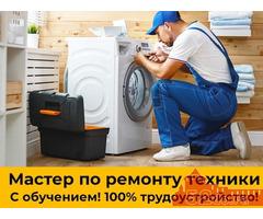 Мастер по ремонту бытовой техники,с обучением,Нижний Новгород