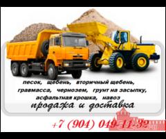 Доставка сыпучих стройматериалов на участок, земляные работы