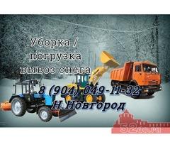 Погрузка,уборка и вывоз снега
