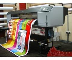 Баннеры, наклейки, бумага. Печать широкоформатная.