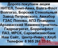 Дорого покупаем акции Российских компаний, практически любых ОАО и ПАО