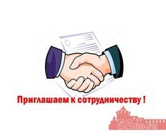 Приглашаем к сотрудничеству
