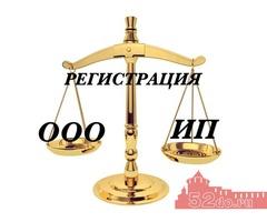Регистрация ООО, ИП, подготовка документов.